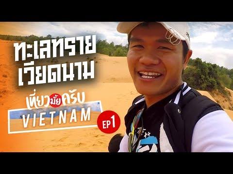 เที่ยวมั้ยครับ EP.1 ทะเลทรายเวียดนาม - บี้ เดอะสกา