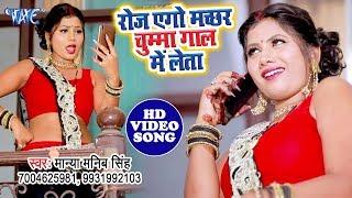 2019 का सबसे बड़ा हिट गाना विडियो - Roj Aego Machhar Chumma Gaal Me Leta - Manya Manib Singh