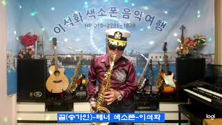 꿈(송가인) / 테너 색소폰 / 이석화