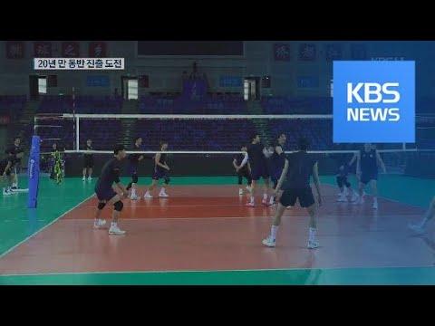 남녀 배구 20년 만에 동반 진출 도전…키워드는 '강서브' / KBS뉴스(News) - KBS News