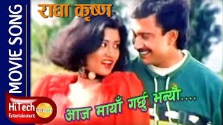 Aaj Maya Garchhu Bhaneu | Movie Song | Radha Krishna | Bhuwan KC | Kristi Mainali