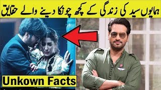 Unknown Facts About Humayun Saeed |Motivational life story of Humayun Syed |Humayun Saeed Biography