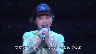 『ミス・サイゴン』3/28(金)製作発表にて、昆夏美による「命をあげよう...