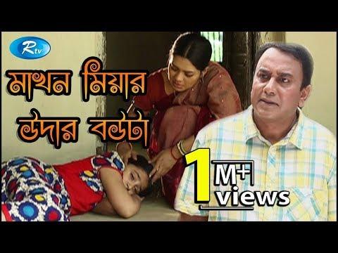 Makhon Miar Udar Bouta | মাখন মিয়ার উদার বউটা | Zahid Hasan | Tisha | Rtv Drama Special
