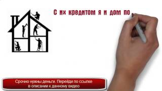 Домашние деньги. Взять кредит наличными(, 2014-09-26T20:17:45.000Z)