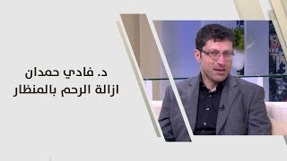 د. فادي حمدان - ازالة الرحم بالمنظار