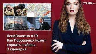 Как Порошенко может сорвать выборы. 3 сценария   ЯсноПонятно #19 by Олеся Медведева