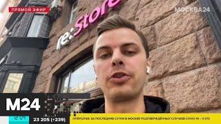 Россиянам показали, как выглядит iPhone 12 - Москва 24