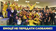 Україна - Португалія. Коментарі щасливих людей