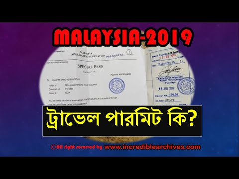 ট্রাভেল পারমিট কি?|| What is the Travel permit?