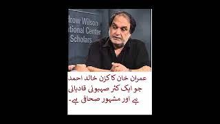 Imran Khan belong to a Qadiani family.Sh Abdulah of Kashmir was Qadaini too.