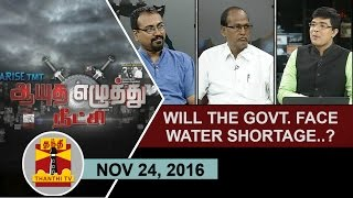 Aayutha Ezhuthu Neetchi 24-11-2016 Will the govt face water shortage? – Thanthi TV Show