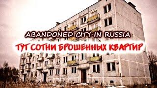 Зловещий город-призрак в Подмосковье(СТАЛК)/ABANDONED CITY IN RUSSIA