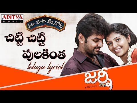 Chitti Chitti Pulakintha Full Song With Telugu Lyrics ||