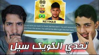 تحدي الكويك سيل مع عبد الرحمن H391..!! شوفو وش صااار..!!!! فيفا 16 Fifa 16 I