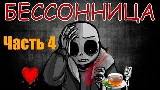 UNDERTALE INSOMNIA RUS 【Undertale comix dub】4 часть