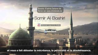 Sourate Al-Hujurat - Samir Al-Bashiri  سورة الحجرات  سمير البشيري
