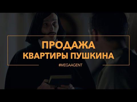 Продажа квартиры | А.C. Пушкина