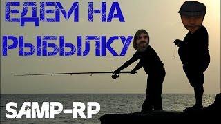 ЕДЕМ НА РЫБАЛКУ | SAMP-RP