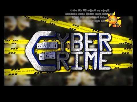 Hiru Tv Cyber Crime EP 25 2016-05-03