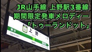 JR山手線 上野駅3番線 期間限定発車メロディー「トゥーランドット」2019/04/21