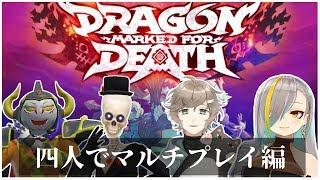 「Dragon Marked For Death」をVTuber四人でマルチプレイ