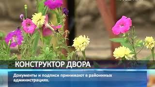 """Стать участниками проекта """"Твой конструктор двора"""" жители Самары могут до 29 августа"""