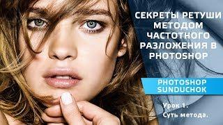 Секреты ретуши методом частотного разложения в Photoshop | Урок #1