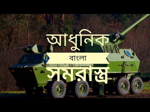 Bangladesh Army Nora B52   SP Artillery   Bangla Review     বাংলাদেশ সেনাবাহিনী নোরা বি ৫২   রিভিউ