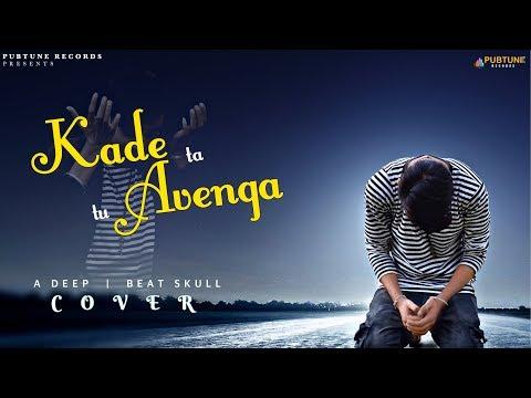 Kade Ta Tu Avenga ( Cover Song) l A Deep | Beat Skull | Latest Punjabi Songs 2018