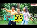 KUTTA SONG কুত্তা সং Breakup Party Song New Bangla Funny Music Video Prank King Entertainment
