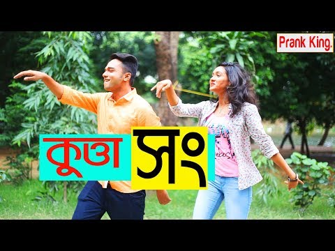 KUTTA SONG | কুত্তা সং |Breakup Party Song| New Bangla Funny Music Video | Prank King Entertainment