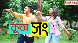 KUTTA SONG | কুত্তা সং |Breakup Party Song| New Bangla Funny / MD FAHIM BOSS