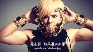 羅志祥 - 如果還有如果 [New Song 2013]