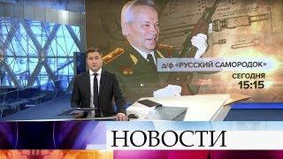 Выпуск новостей в 10:00 от 10.11.2019