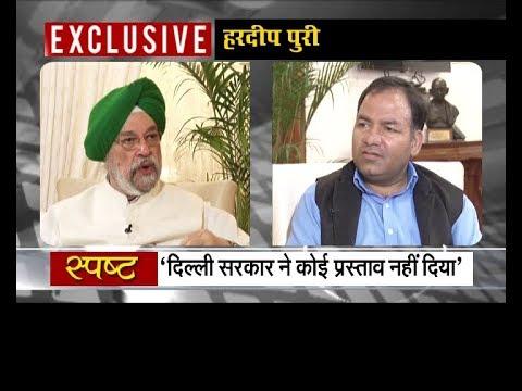 Sealing के हल पर Kejriwal सरकार कैसे जिम्मेदार- Hardeep Singh Puri Exclusive Interview