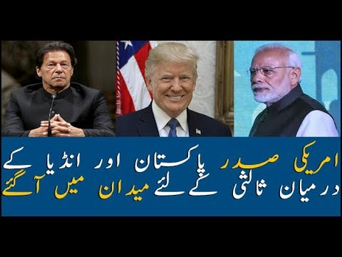 Donald Trump talks to PM Khan and PM of India on Kashmir