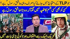 Anchor Imran Khan Analysis on TLP Protest Clash GNN DE2L