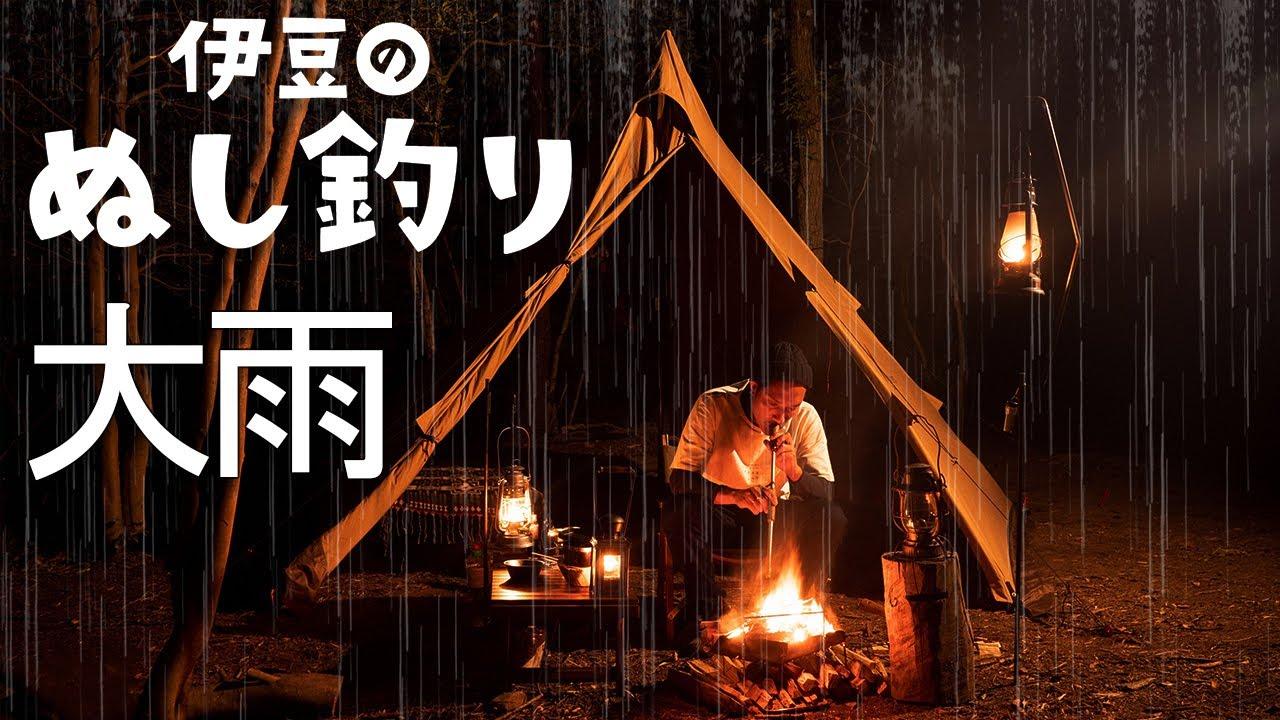 【ソロキャンプ】大雨の中焚火で料理して食べまくり呑みまくり