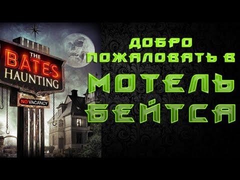 [О фильме] Добро пожаловать в Мотель Бейтса