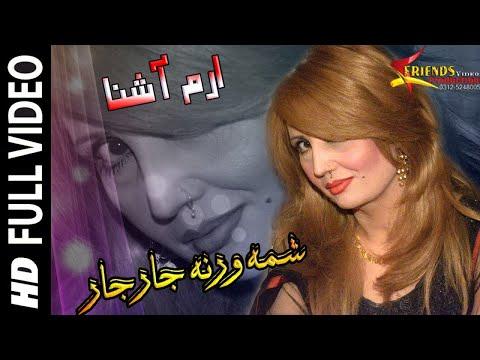 Pashto New Songs 2018 HD Shma War Jar Jar - Iram Ashna Pashto New Sad Songs 2018
