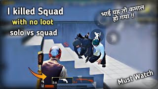 I have no loot but I killed squad in pubg mobile | solo vs squad | pubg mobile Hindi Gameplay