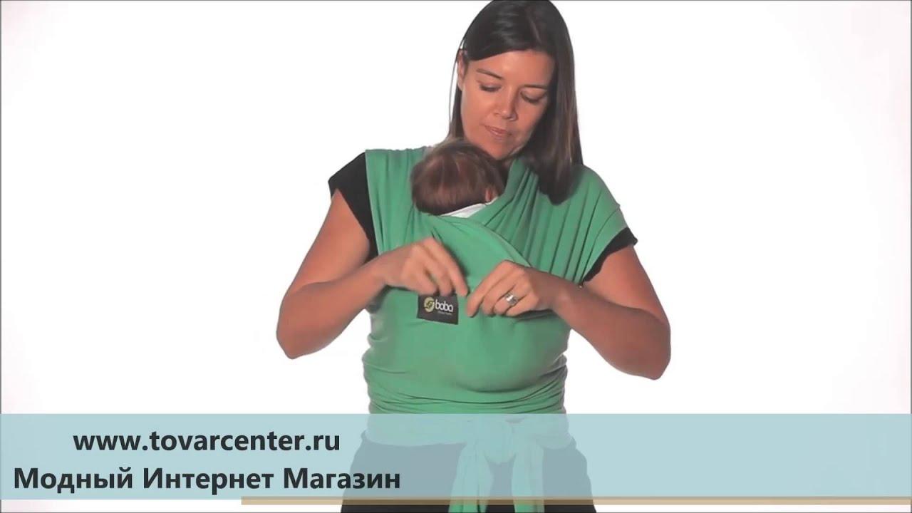 Варианты переноски ребенка в Слинг-шарфе Boba Wrap - YouTube