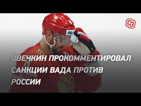 Овечкин - о санкциях ВАДА и Олимпиаде-2022