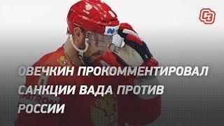 Овечкин о санкциях ВАДА и Олимпиаде 2022