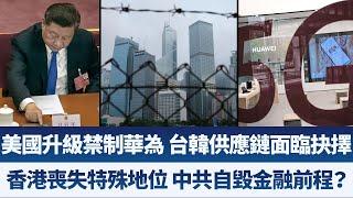 美國升級禁制華為 台韓供應鏈面臨抉擇|香港喪失特殊地位 中共自毀金融前程?|財經趨勢【2020年5月30日】|新唐人亞太電視