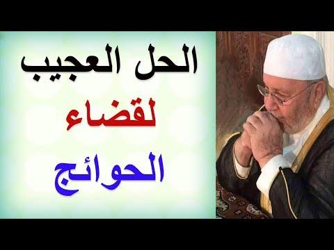 الحل العجيب لقضاء الحوائج ...... درس نحتاجه جميعاً ...... للدكتور محمد راتب النابلسي thumbnail