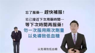 """蘇逸洪DAWN""""動""""頻道 4:糖尿病無法斷根篇 台語篇"""