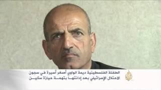 ديمة الواوي أصغر أسيرة فلسطينية بسجون الاحتلال