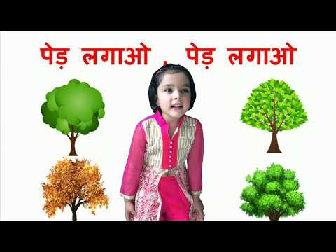 पेड़ लगाओ,  पेड़ लगाओ | NURSERY RHYME ,POEM ( PLANT TREES) HINDI